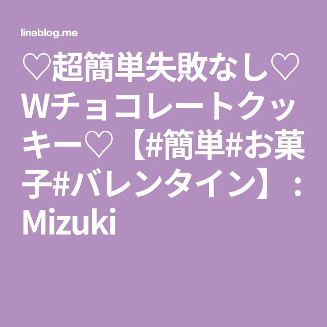 ♡超簡単失敗なし♡Wチョコレートクッキー♡【#簡単#お菓子#バレンタイン】 : Mizuki