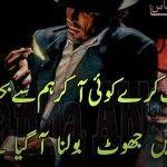 Hamein jhoot bolna agaya hai Urdu Poetry Sad
