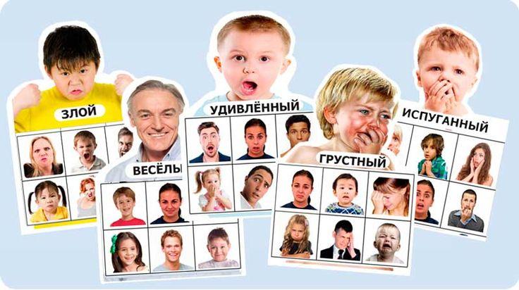 Эмоции в картинках (сортировка и лото)