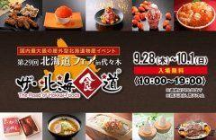 秋の定番イベント第29回北海道フェアin代々木ザ北海食道が今年も開催されるらしいですよ 北海道フェアは北海道の秋の味覚を屋外で満喫できる国内最大級の屋外型北海道物産イベントで旬な北海道の海の幸山の幸をたっぷりと味わえます 東京の都心で北海道グルメが味わえる機会が少ないのでお見逃しなく  #イベント情報 #東京 #北海道 #グルメ tags[東京都]