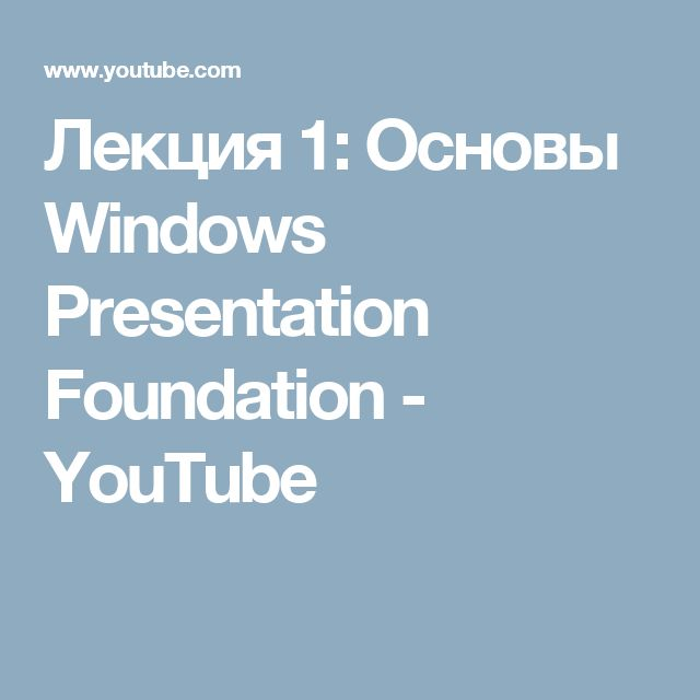 windows presentation foundation tutorial pdf free