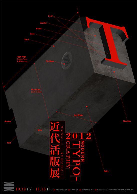 近代活版展 Modern Typography 2012 by Chae Byung-rok 채병록