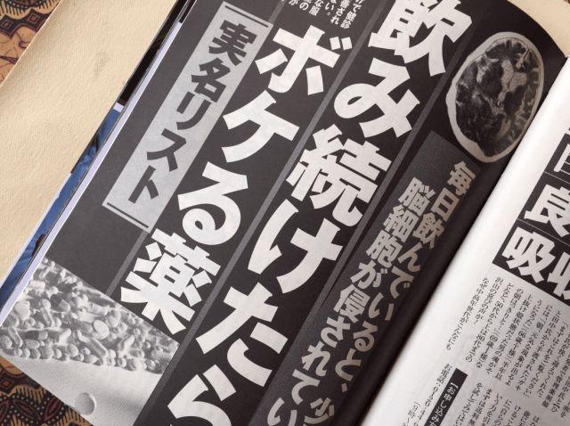 週刊現代2月25日発売 「飲み続けたらボケる薬」~実名リスト~