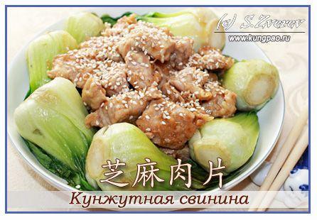 Свинина с кунжутом (Рецепты китайской кухни с фото)