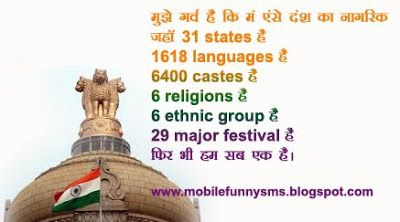 MOBILE FUNNY SMS: 26 JANUARY PHOTO  2016 REPUBLIC DAY, 26 JAN REPUBLIC DAY SPEECH, 26 JANUARY DAY, 26 JANUARY HINDI SHAYARI, 26 JANUARY MESSAGE, 26 JANUARY REPUBLIC DAY SMS IN HINDI, SPEECH ON REPUBLIC DAY 2016