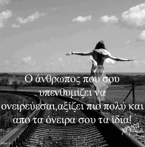 ονειρα