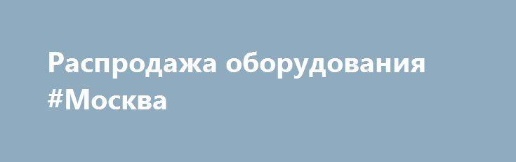 Распродажа оборудования #Москва http://www.pogruzimvse.ru/doska/?adv_id=295859 За ненадобностью распродаем оборудование. Все в Москве. наличная форма оплаты.  — Насос GRUNDFOS TP 80-250/2 (арт. 96108701) - 1 шт. Цена 85 000 рублей/штука. — Частотный  преобразователь GRUNDFOS  CUE  30 kw (арт. 96754698) - 4 шт. Цена 150 000 рублей/штука. — Смягчитель воды DVA модель LT12 - 2 шт. Цена 5000 рублей/штука. — Стол охлаждаемый 3-х дверный модель SN 111 TN C 2013 производитель ООО «Оборудование»…