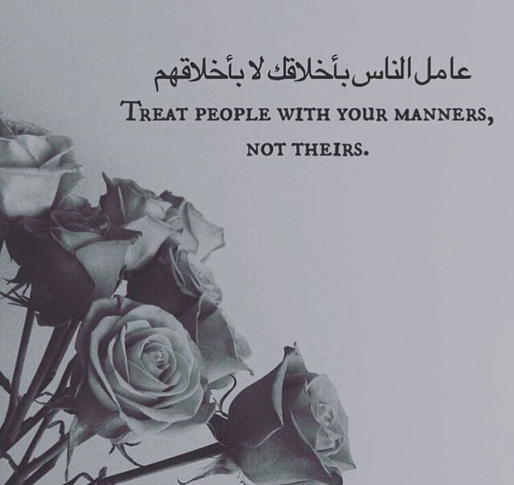 No matter how you are treated, treat them with goodness.