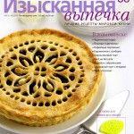 Журнал Изысканная выпечка 88 2015