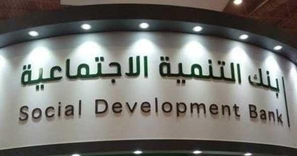 بنك التنمية يمكن للموظف المتقاعد كفالة المطلقات والأرامل في كنف بهذا الشرط أكد بنك التنمية الاجتماعية قبول بنك التنمي Social Development Development Oils