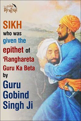 #AnmolSakhiya SIKH who was given the epithet of 'Ranghareta Guru Ka Beta by Guru Gobind Singh Bhai Jivan Singh(1649-1705), was the name given to Bhai Jaita after he had received the rites of initiation at the hands of Guru Gobind Singh in 1699, was a Sikh belonging to the scavenger caste who was given by Guru Gobind Singh the epithet of 'Ranghareta Guru Ka Beta (the young man of the Ranghar caste is the Guru's own son. Read More http://barusahib.org/…/sikh-who-was-given-the-epithet-of-r…/