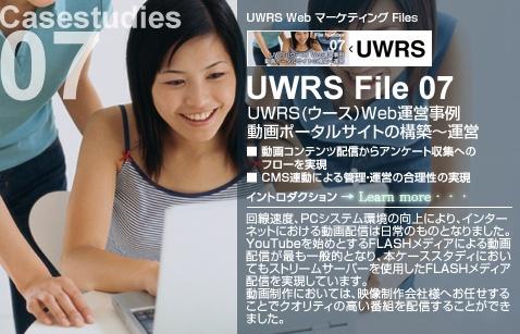 http://www.theunchain.co.jp/for_your_information/uwrs/vol007.html    回線速度、PCシステム環境の向上により、インターネットにおける動画配信は日常のものとなりました。  YouTubeを始めとするFLASHメディアによる動画配信が最も一般的となり、本ケーススタディにおいてもストリームサーバーを使用したFLASHメディア配信を実現しています。  動画制作においては、映像制作会社様へお任せすることでクオリティの高い番組を配信することができました。