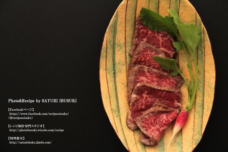 レシピ制作専門スタジオから  レシピ制作専門のスタジオとして 神戸で3年。 料理研究家、料理教室として15年。 神戸にずっと根付いてきました。 お正月も、食とともに 迎えることができ 色々な思いでいっぱいです。  そしてお正月料理の一つのおすすめ  本日の料理撮影 『和牛 牛肉のたたき』 肉の旨みが濃い仕上がりで お正月料理でもぜひとも 登場させていただきたい レシピです。  年末年始のお一つに いかがでしょうか?  料理研究家 指宿さゆり  #料理研究家指宿さゆり  #レシピ制作 #レシピ制作専門スタジオ #レシピ制作専門 #レシピ開発 #写真撮影 #料理写真撮影 #料理 #レシピ #写真好きな人と繋がりたい  #神戸の料理研究家 指宿さゆり #年末 #牛肉のたたき #たたき #和牛 #ごちそう #正月 #お正月 #料理研究家 #レシピ開発 #メニュー作成 #日本料理 #神戸牛 #三田牛 #ローストビーフ #神戸 #神戸料理研究家 #美味しい