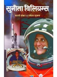 Autobiography Book of NASA astronaut Sunita Williams. This is the story of an exceptional woman. Buy Sunita Williams written by Kali Shankar online in India. Sunita Williams stayed in the space for 6 months. On the life and experiences of Sunita Williams. Bestselling Sunita Williams Book at affordable price.