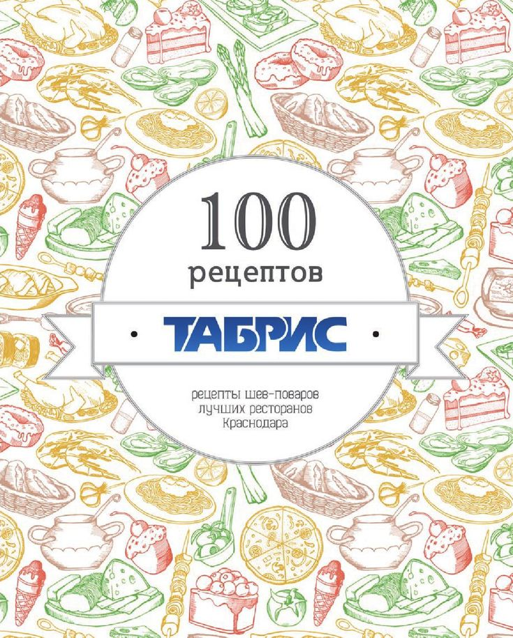 Книга рецептов 2012  Табрис