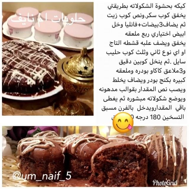 وصفات سهله حلويات أم نايف Um Naif 5 Instagram Photos And Videos كيكة بحشوة الشوكولا Food Yummy Food Desserts