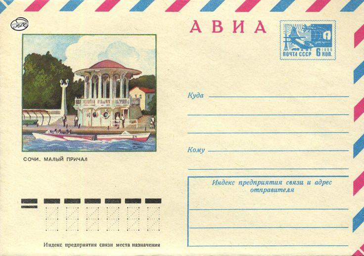 Сочи. Малый причал. Конверт издан Министерством связи СССР в 1974 г.