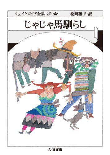 じゃじゃ馬馴らし シェイクスピア全集20 (ちくま文庫)   ウィリアム シェイクスピア http://www.amazon.co.jp/dp/4480033203/ref=cm_sw_r_pi_dp_Fj2rub1Y0T9MZ