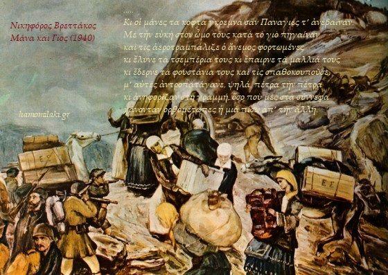Τα Τετράδια: Νικηφόρος Βρεττάκος — Μάνα και Γιος (1940) «Κι οἱ ...
