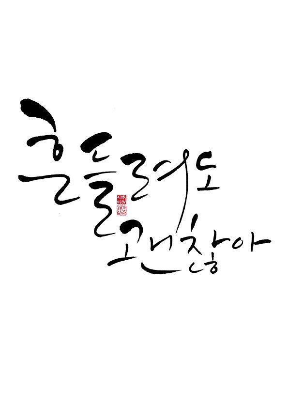 calligraphy_흔들려도 괜찮아