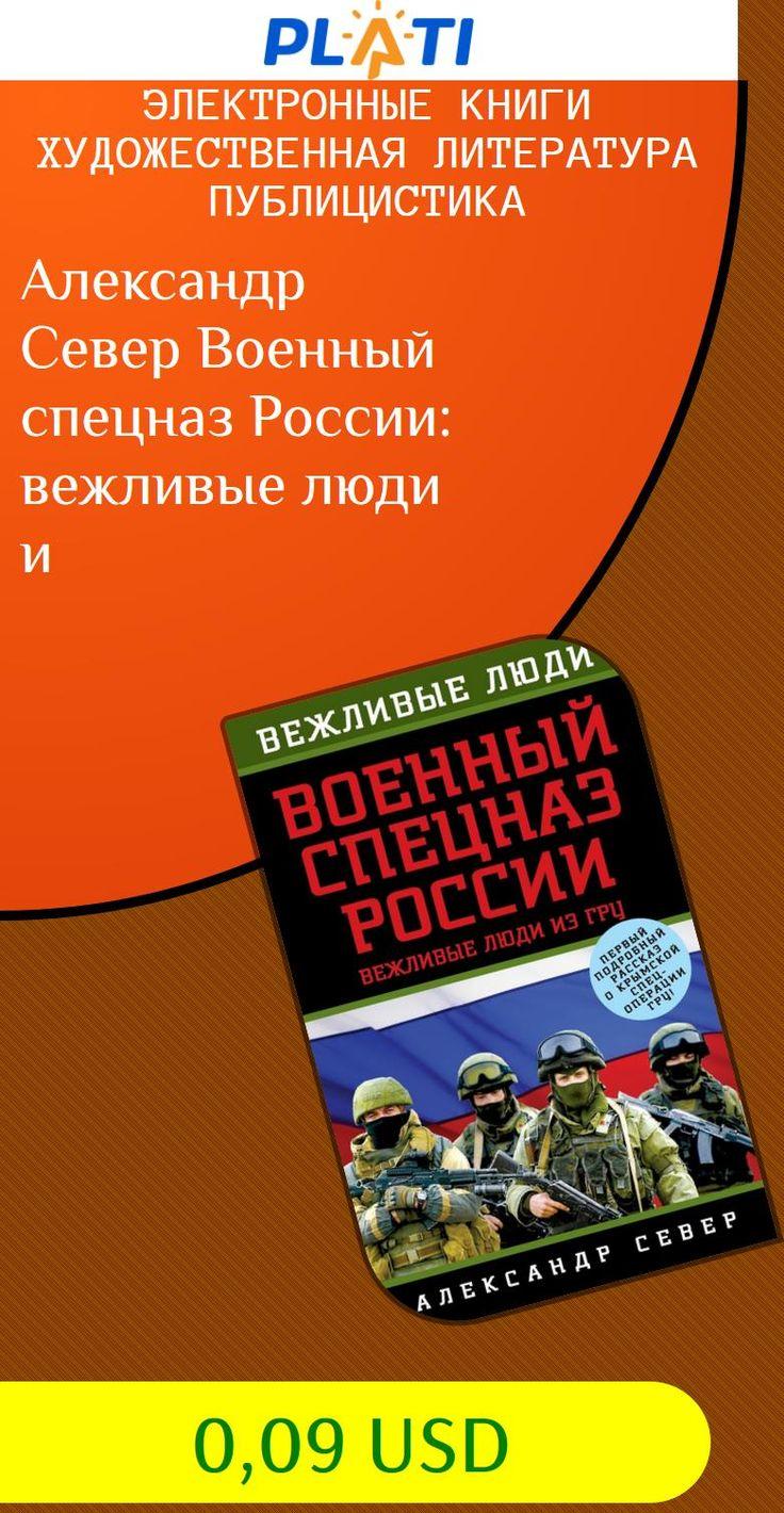 Александр Север Военный спецназ России: вежливые люди и Электронные книги Художественная литература Публицистика