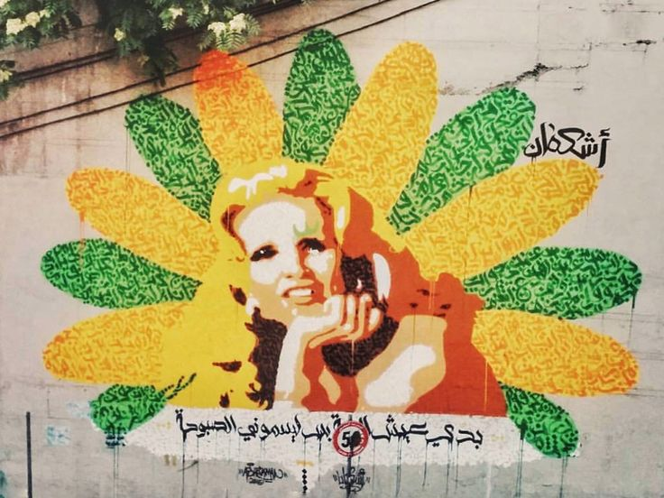 Beirut is an energetic city with a history of grafiti. Click here to learn how they are connected!