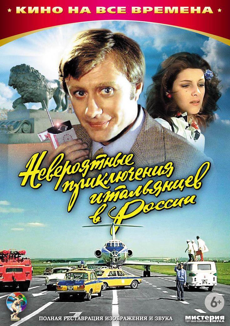 Невероятные приключения итальянцев в России. 1973