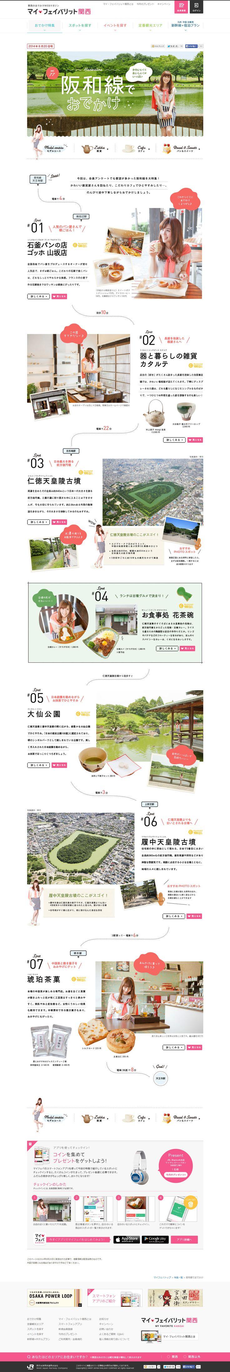 【特集Vol.77】阪和線でおでかけ:マイ・フェイバリット関西