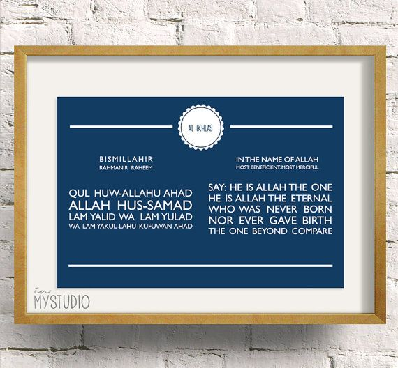 "Surah Al Ikhlas Typography, Transliteration and Translation. Printable Islamic Modern Wall Art Print 8x12"". In my studio by Iva Izman. Islamic Muslim Wall Art Print Frame"