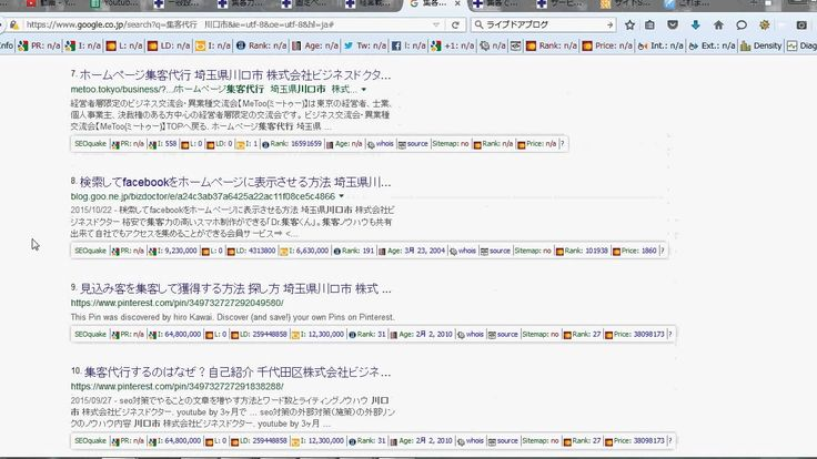 seo対策とリスティングの違い 埼玉県川口市 株式会社ビジネスドクター