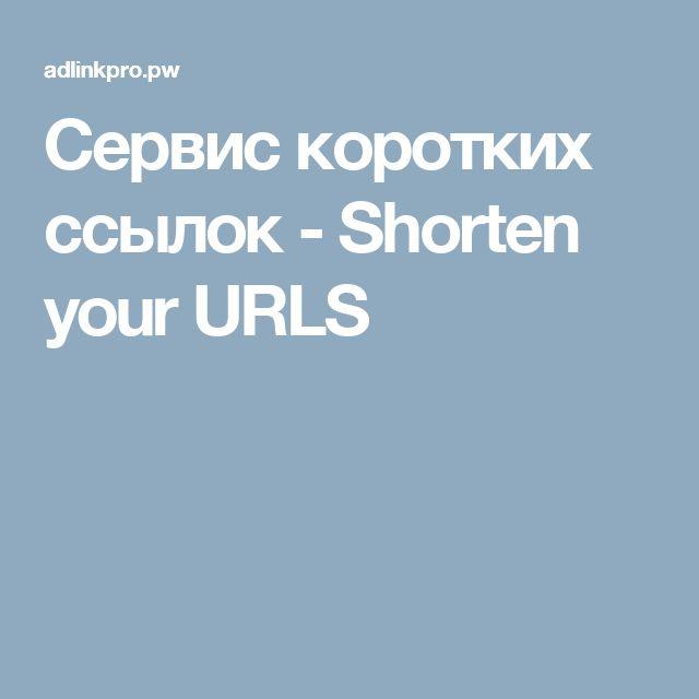 Сервис коротких ссылок - Shorten your URLS