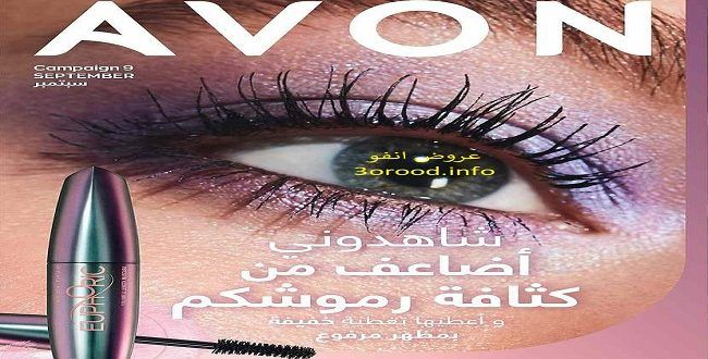 كتالوج ايفون الجديد Avon سبتمبر 2020 كتالوج كثافة رموشكم Beauty Lipstick