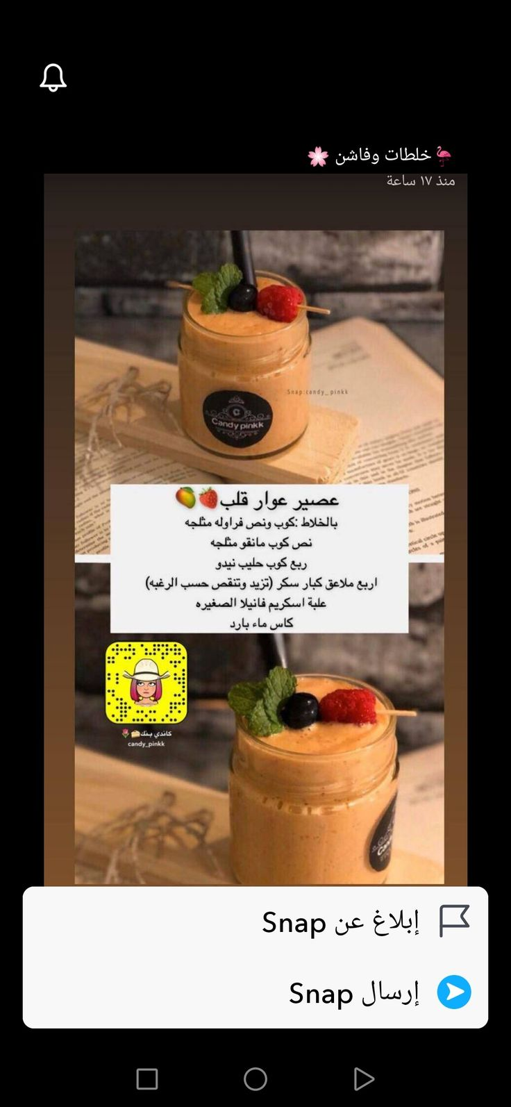 Pin By Htoon On مشروبات Cookout Food Cooking Recipes Desserts Save Food