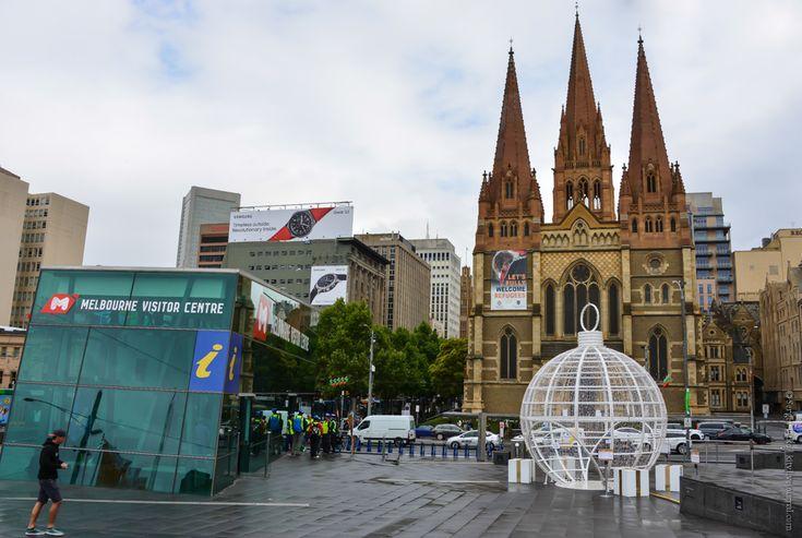 Мельбурн, начало - путешествия и прочее
