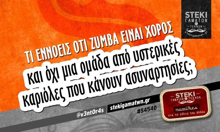 Τι εννοείς ότι zumba είναι χορός  @v3nt0r4s - http://stekigamatwn.gr/s4540/
