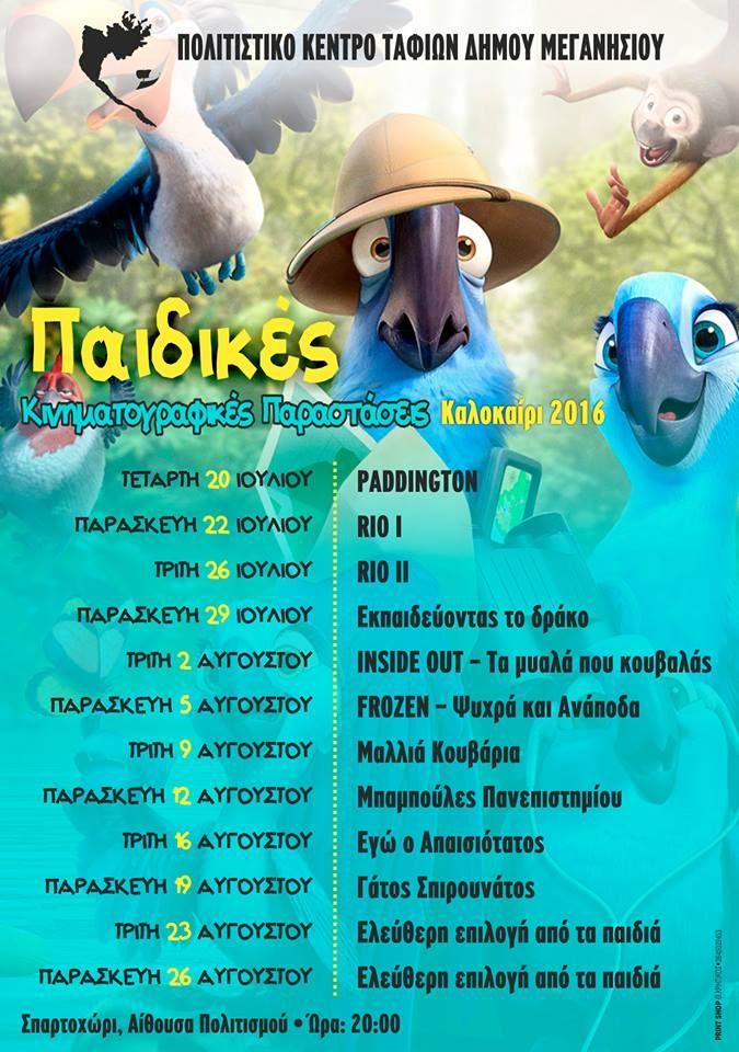 Children's Cinema Summer 2016
