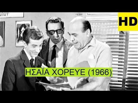 Η ΑΔΕΛΦΗ ΜΟΥ ΘΕΛΕΙ ΞΥΛΟ (1966) 1080p - YouTube