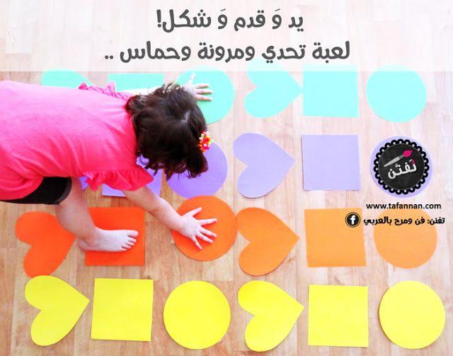 لعبة يد وقدم وشكل! لعبتنا { يد وقدم وشكل } لعبة حركية بامتياز، تدرب الطفل على المرونة والتوازن وفي نفس الوقت على استماع للأوامر بطريقة مسلية ومضحكة! تدرب الصغار على تمييز الألوان والأشكال، وأجمل شيء أن رأسمالها كرتون ملون فقط! وهي نسخة تفنّـن من اللعبة المشهورة Twister ;)
