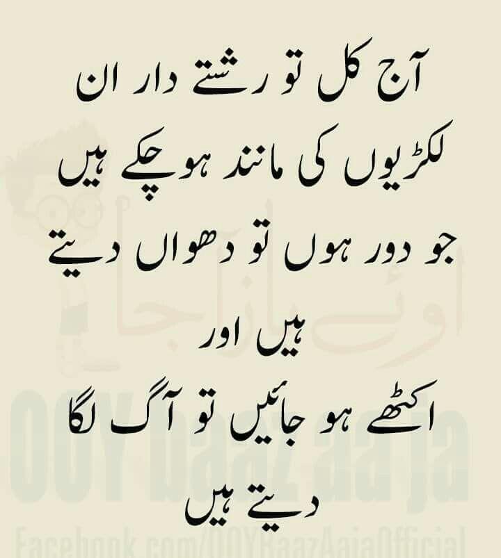 Quotes In Urdu: 1000+ Images About Urdu Ka Safar On Pinterest
