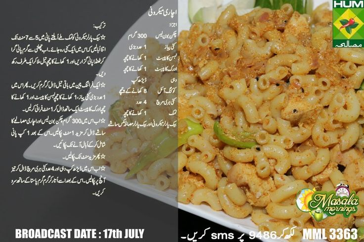 Achari Macaroni Urdu Recipes Pinterest Macaroni Pakistani Recipes And Recipes