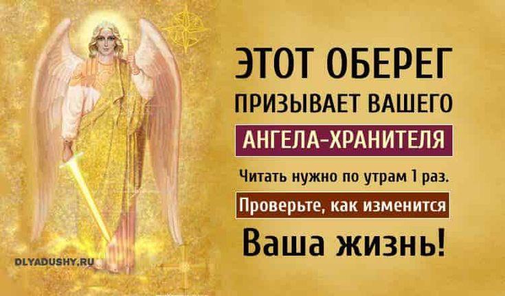 фоны картинка оберег ангела хранителя этим делают