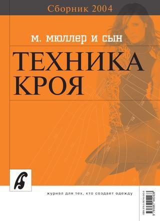 Сборник «Ателье-2004». Техника кроя «М.Мюллер и сын». Конструирование и моделирование одежды.