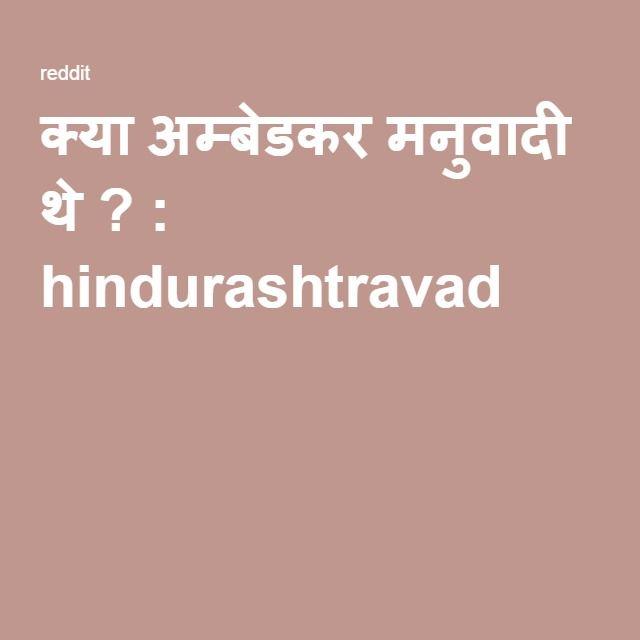 क्या अम्बेडकर मनुवादी थे ? : hindurashtravad https://redd.it/4ghmoo