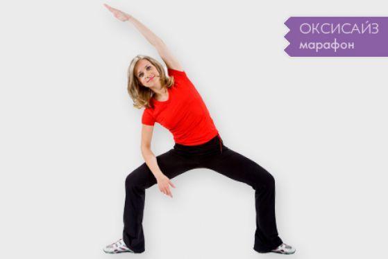 Оксисайз с Мариной Корпан // 3-4 день // Упражнения оксисайз для спины и бедер :: Оксисайз-марафон для похудения с Мариной Корпан - гарантированный результат за 2 недели! :: Цели и программы :: JV.RU