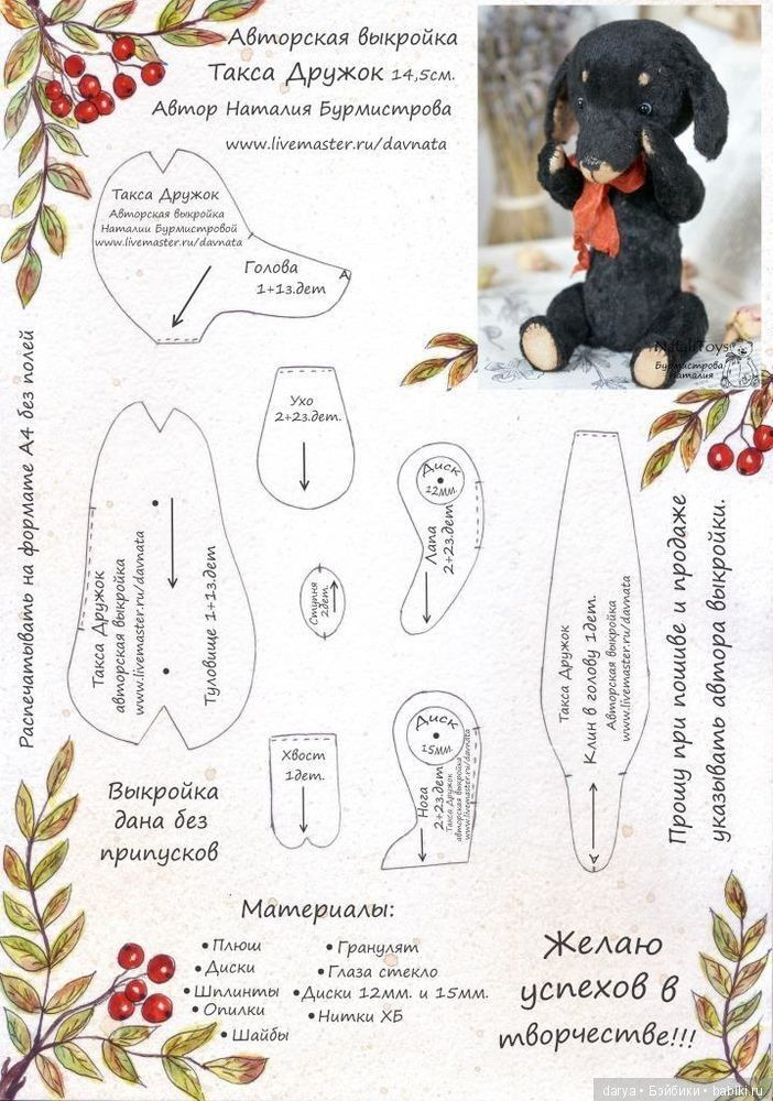 Собака Тедди, автор Наталия Бурмистрова Небольшой (или большой) подарочек от автора в виде выкройки игрушки Дружка. Рост песика 14,5см.
