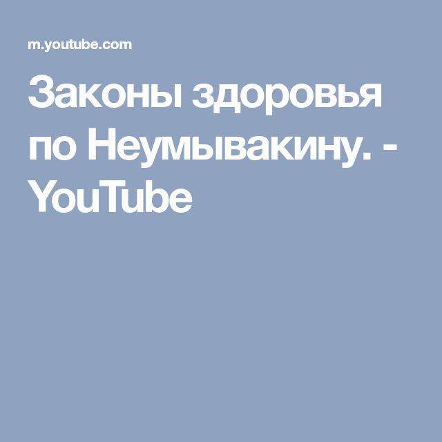 Законы здоровья по Неумывакину. - YouTube