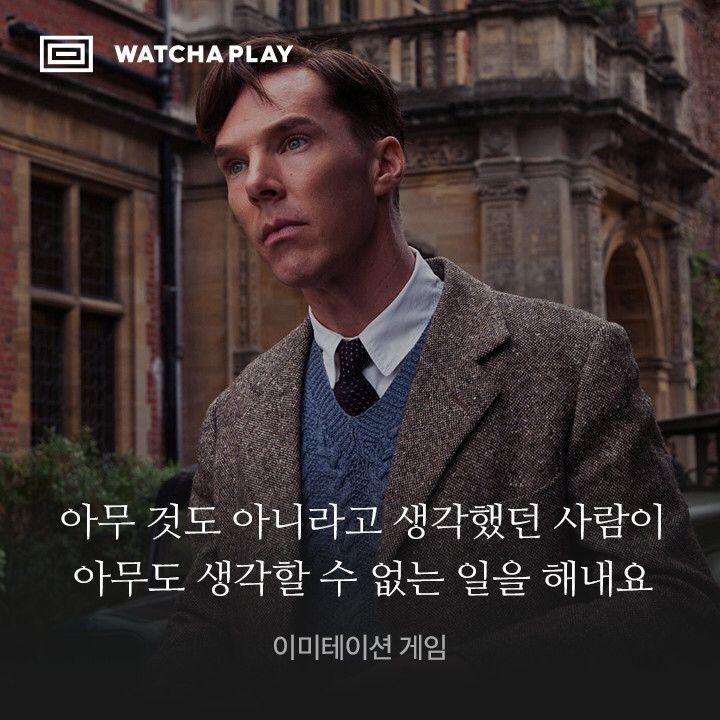 이미테이션 게임 (2014) #왓챠플레이 https://play.watcha.net/contents/mng32c?ref=viral