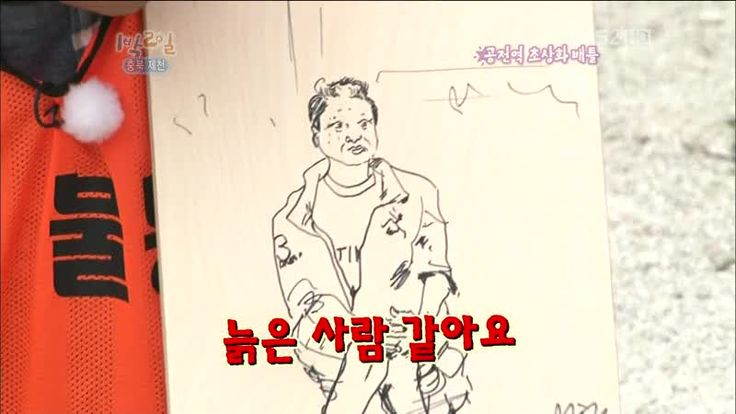 Uhm Tae Woong's drawing.  It's very nice.  ep 408