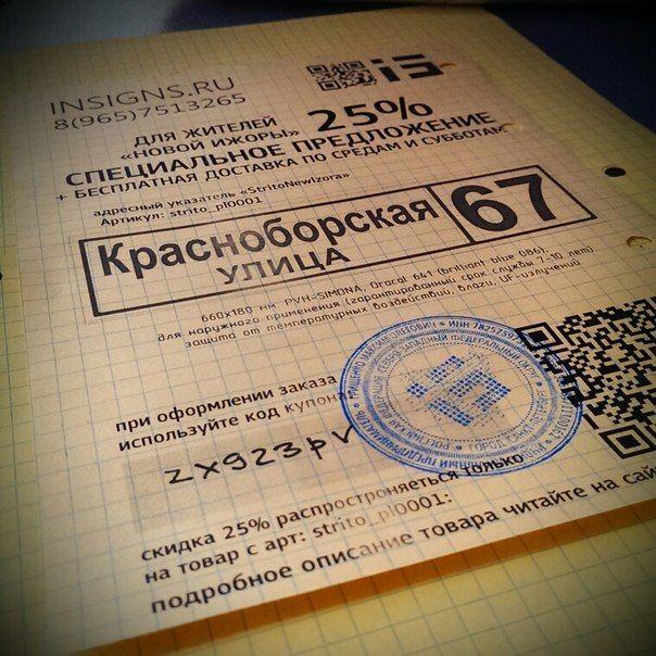 d9fWYrh20fs Скидка 25%  на Адресный Знак «Новая Ижора», проживающим в Новой Ижоре дополнительно бесплатная доставка по средам и субботам.
