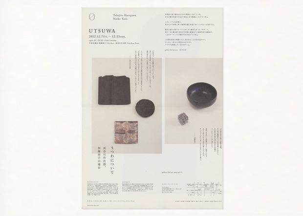 Fujimoto Gumi Works: ARTArchive